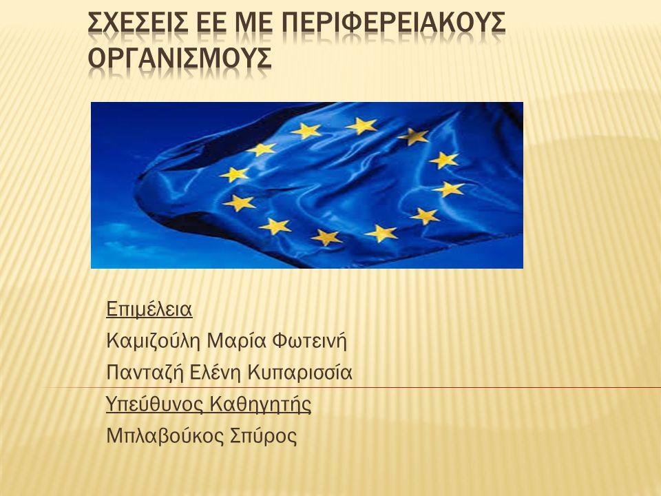 3 ΠΥΛΩΝΕΣ EU 3 ΠΥΛΩΝΕΣ ASEAN 1.Οικονομική Συνεργασία 2.