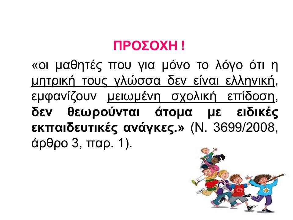 ΠΡΟΣΟΧΗ ! «οι μαθητές που για μόνο το λόγο ότι η μητρική τους γλώσσα δεν είναι ελληνική, εμφανίζουν μειωμένη σχολική επίδοση, δεν θεωρούνται άτομα με