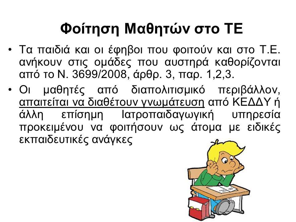 Φοίτηση Μαθητών στο ΤΕ Τα παιδιά και οι έφηβοι που φοιτούν και στο Τ.Ε. ανήκουν στις ομάδες που αυστηρά καθορίζονται από το Ν. 3699/2008, άρθρ. 3, παρ