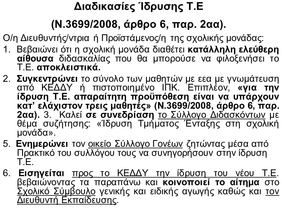 Διαδικασίες Ίδρυσης Τ.Ε (Ν.3699/2008, άρθρο 6, παρ. 2αα). O/η Διευθυντής/ντρια ή Προϊστάμενος/η της σχολικής μονάδας: 1. Βεβαιώνει ότι η σχολική μονάδ