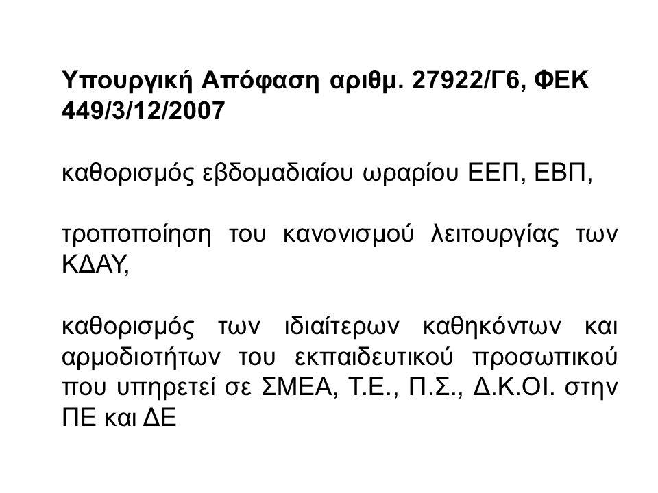 Υπουργική Απόφαση αριθμ. 27922/Γ6, ΦΕΚ 449/3/12/2007 καθορισμός εβδομαδιαίου ωραρίου ΕΕΠ, ΕΒΠ, τροποποίηση του κανονισμού λειτουργίας των ΚΔΑΥ, καθορι