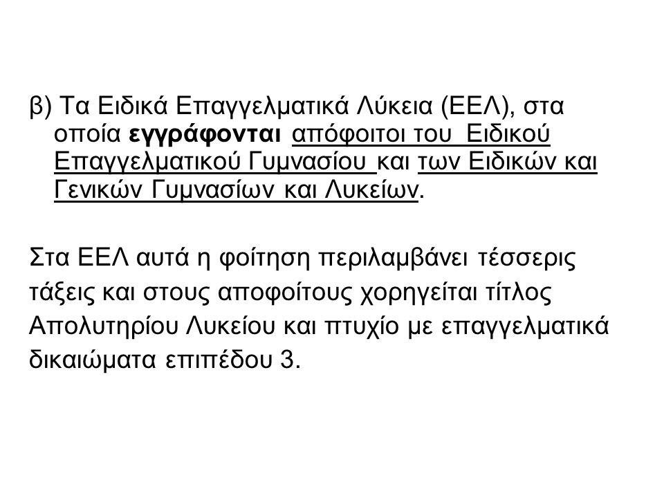 β) Τα Ειδικά Επαγγελματικά Λύκεια (ΕΕΛ), στα οποία εγγράφονται απόφοιτοι του Ειδικού Επαγγελματικού Γυμνασίου και των Ειδικών και Γενικών Γυμνασίων κα