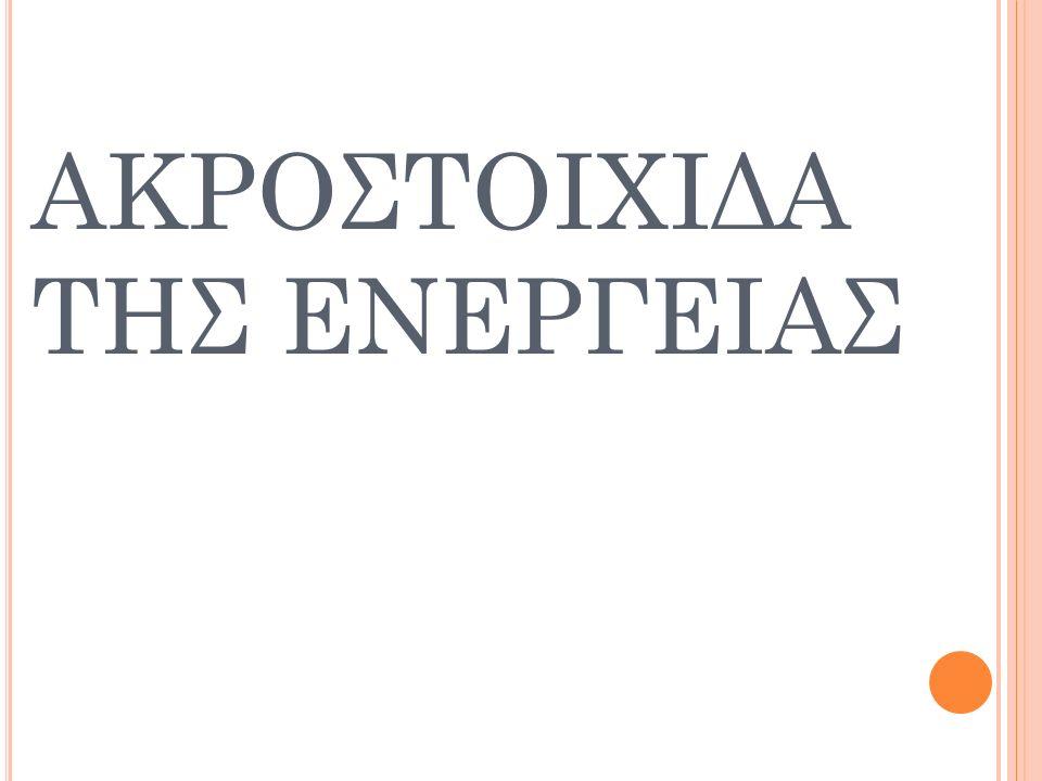 ΑΚΡΟΣΤOΙΧΙΔΑ ΤΗΣ ΕΝΕΡΓΕΙΑΣ