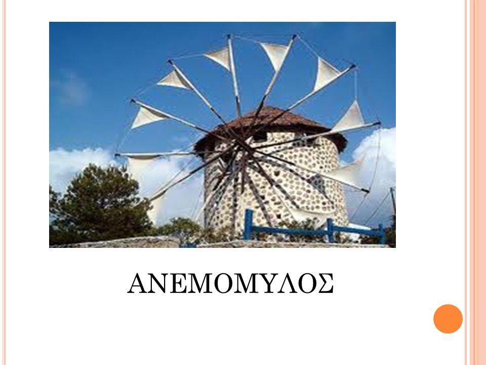 ΑΝΕΜΟΜΥΛΟΣ