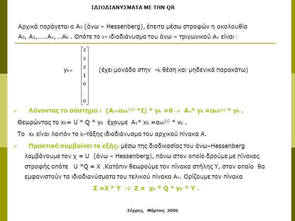 Σέρρες, Μάρτιος 2006 ΙΔΙΟΔΙΑΝΥΣΜΑΤΑ ΜΕ ΤΗΝ QR Αρχικά παράγεται ο Α 0 (άνω – Hessenberg), έπειτα μέσω στροφών η ακολουθία Α 0, Α 1,……Α ν, …Α k. Οπότε τ