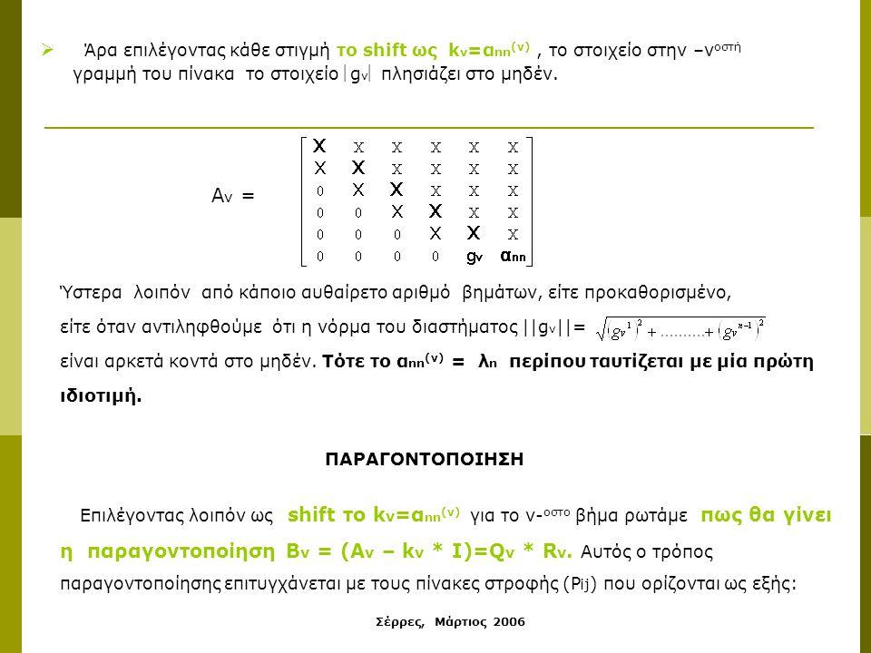 Σέρρες, Μάρτιος 2006  Άρα επιλέγοντας κάθε στιγμή το shift ως k v =α nn (v), το στοιχείο στην –ν οστή γραμμή του πίνακα το στοιχείο g v  πλησιάζει στο μηδέν.