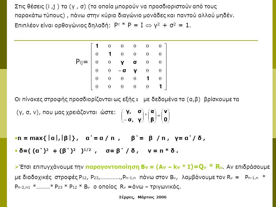 Σέρρες, Μάρτιος 2006 P ij = Στις θέσεις (i,j ) τα (γ, σ) (τα οποία μπορούν να προσδιοριστούν από τους παρακάτω τύπους), πάνω στην κύρια διαγώνιο μονάδες και παντού αλλού μηδέν.
