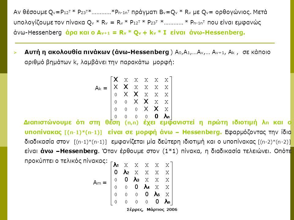 Σέρρες, Μάρτιος 2006 Αν θέσουμε Q ν =P 12 T * P 23 T *…………*P n-1n Τ πράγματι Β ν =Q ν * R ν με Q ν = ορθογώνιος. Μετά υπολογίζουμε τον πίνακα Q ν * R
