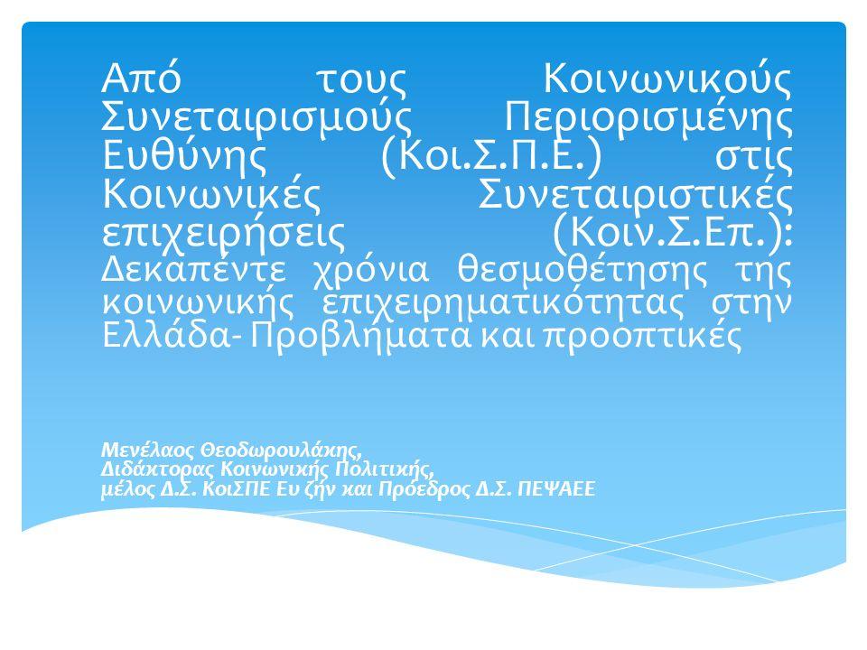Από τους Κοινωνικούς Συνεταιρισμούς Περιορισμένης Ευθύνης (Κοι.Σ.Π.Ε.) στις Κοινωνικές Συνεταιριστικές επιχειρήσεις (Κοιν.Σ.Επ.): Δεκαπέντε χρόνια θεσμοθέτησης της κοινωνικής επιχειρηματικότητας στην Ελλάδα- Προβλήματα και προοπτικές Μενέλαος Θεοδωρουλάκης, Διδάκτορας Κοινωνικής Πολιτικής, μέλος Δ.Σ.
