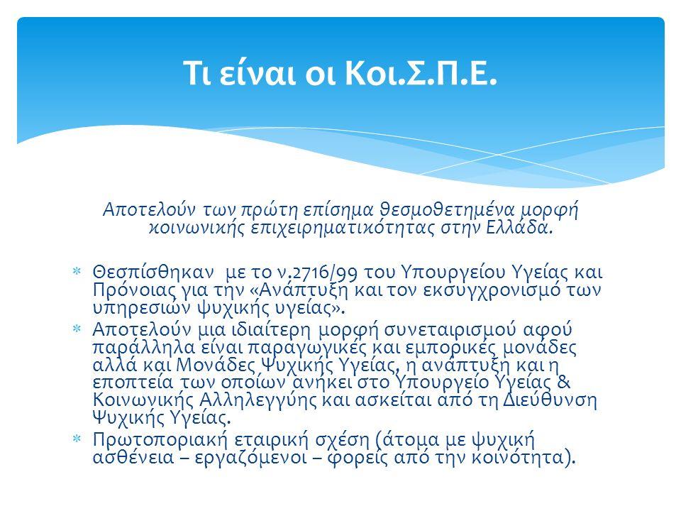 Αποτελούν των πρώτη επίσημα θεσμοθετημένα μορφή κοινωνικής επιχειρηματικότητας στην Ελλάδα.