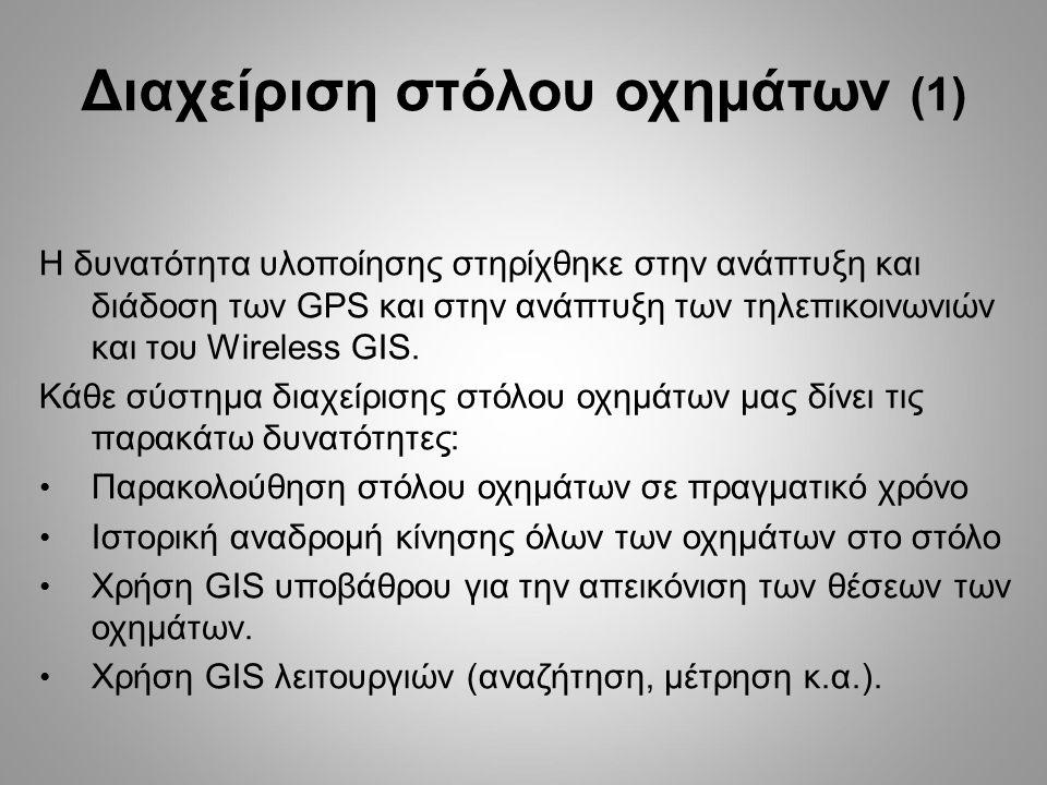 Η δυνατότητα υλοποίησης στηρίχθηκε στην ανάπτυξη και διάδοση των GPS και στην ανάπτυξη των τηλεπικοινωνιών και του Wireless GIS.