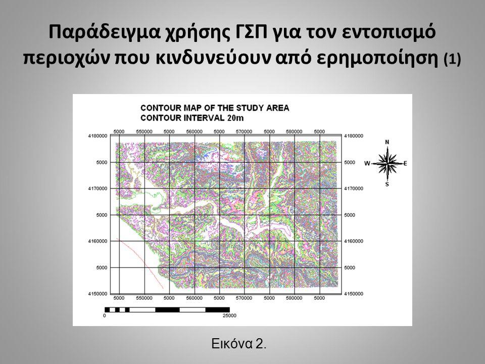 Παράδειγμα χρήσης ΓΣΠ για τον εντοπισμό περιοχών που κινδυνεύουν από ερημοποίηση (1) Εικόνα 2.