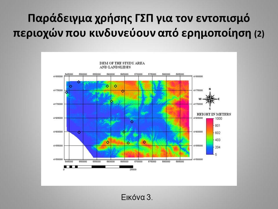 Παράδειγμα χρήσης ΓΣΠ για τον εντοπισμό περιοχών που κινδυνεύουν από ερημοποίηση (2) Εικόνα 3.