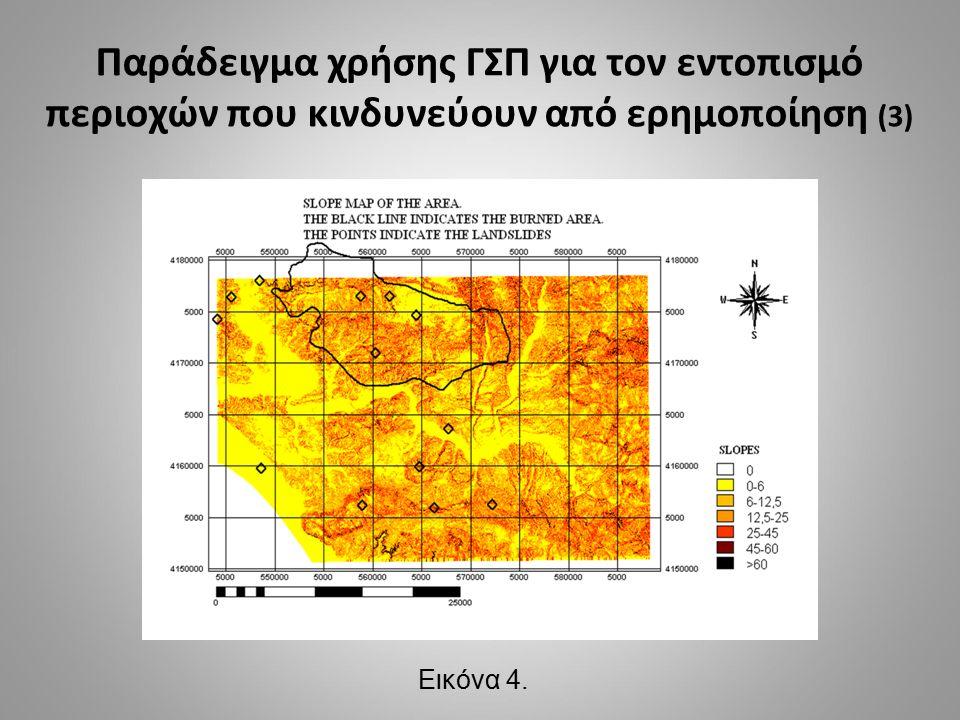 Εικόνα 4. Παράδειγμα χρήσης ΓΣΠ για τον εντοπισμό περιοχών που κινδυνεύουν από ερημοποίηση (3)