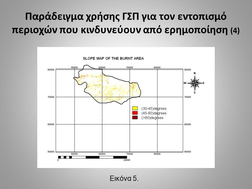 Παράδειγμα χρήσης ΓΣΠ για τον εντοπισμό περιοχών που κινδυνεύουν από ερημοποίηση (4) Εικόνα 5.