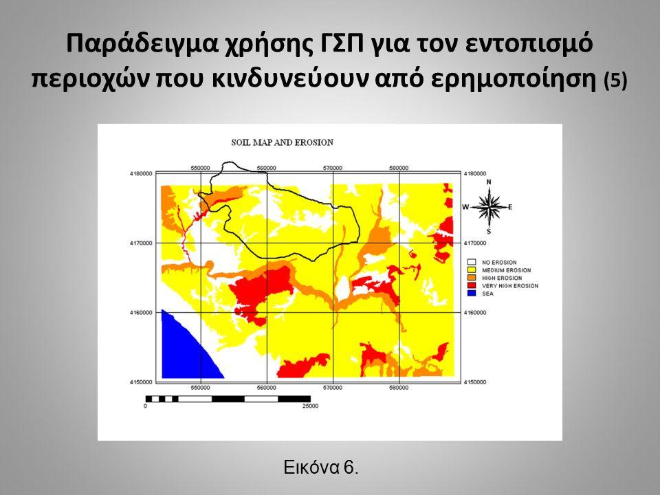 Παράδειγμα χρήσης ΓΣΠ για τον εντοπισμό περιοχών που κινδυνεύουν από ερημοποίηση (5) Εικόνα 6.
