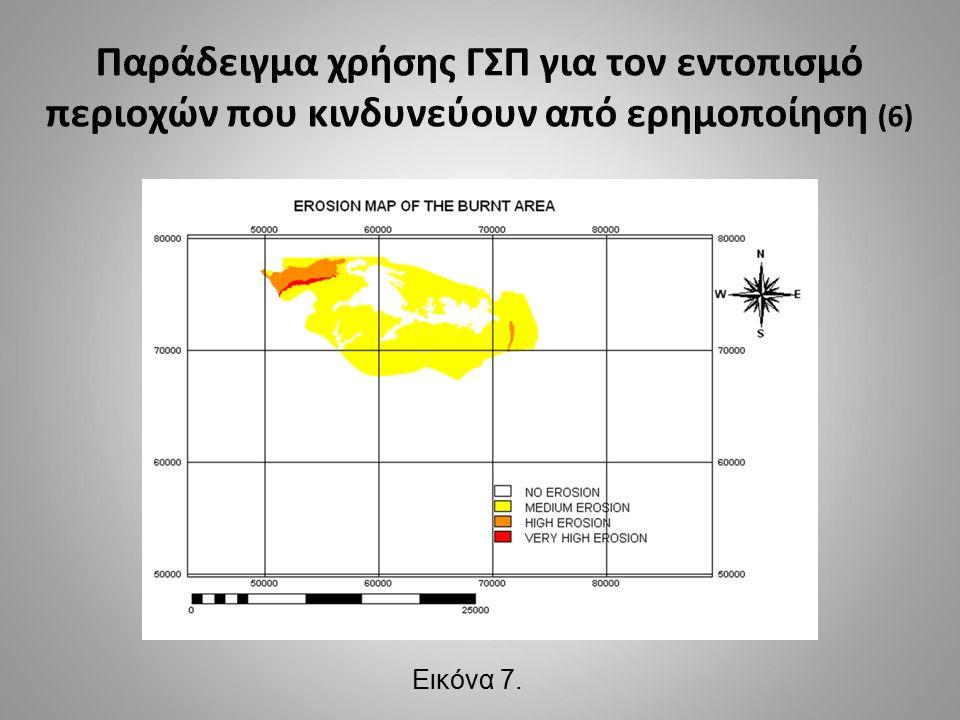 Παράδειγμα χρήσης ΓΣΠ για τον εντοπισμό περιοχών που κινδυνεύουν από ερημοποίηση (6) Εικόνα 7.