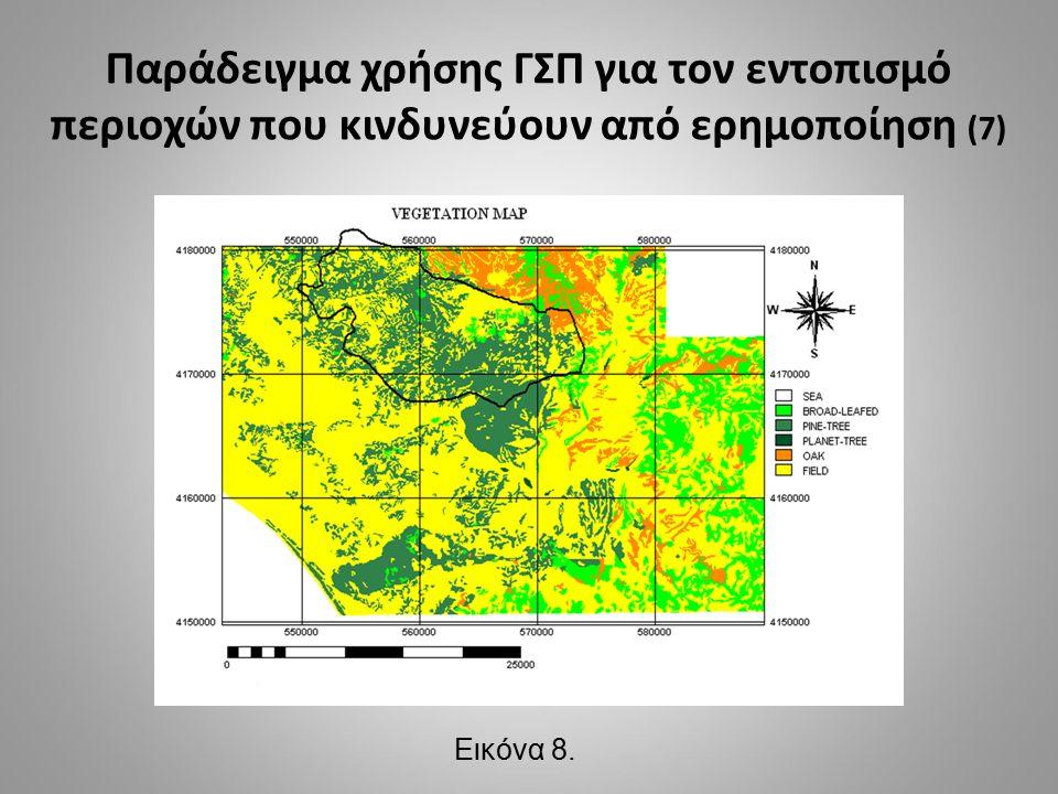 Παράδειγμα χρήσης ΓΣΠ για τον εντοπισμό περιοχών που κινδυνεύουν από ερημοποίηση (7) Εικόνα 8.