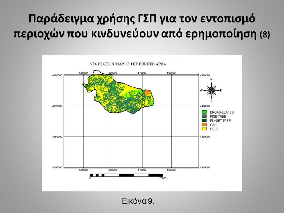 Παράδειγμα χρήσης ΓΣΠ για τον εντοπισμό περιοχών που κινδυνεύουν από ερημοποίηση (8) Εικόνα 9.