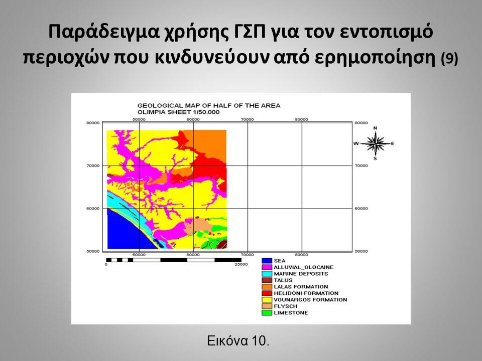 Παράδειγμα χρήσης ΓΣΠ για τον εντοπισμό περιοχών που κινδυνεύουν από ερημοποίηση (9) Εικόνα 10.