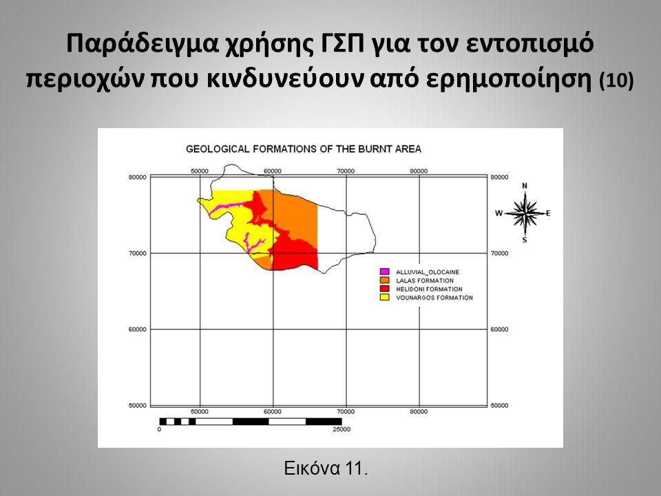 Παράδειγμα χρήσης ΓΣΠ για τον εντοπισμό περιοχών που κινδυνεύουν από ερημοποίηση (10) Εικόνα 11.