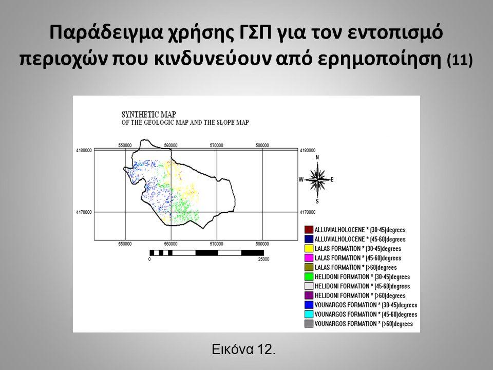 Παράδειγμα χρήσης ΓΣΠ για τον εντοπισμό περιοχών που κινδυνεύουν από ερημοποίηση (11) Εικόνα 12.