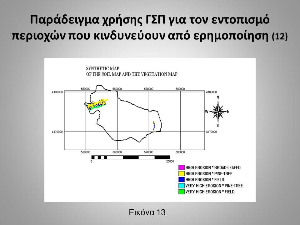 Παράδειγμα χρήσης ΓΣΠ για τον εντοπισμό περιοχών που κινδυνεύουν από ερημοποίηση (12) Εικόνα 13.
