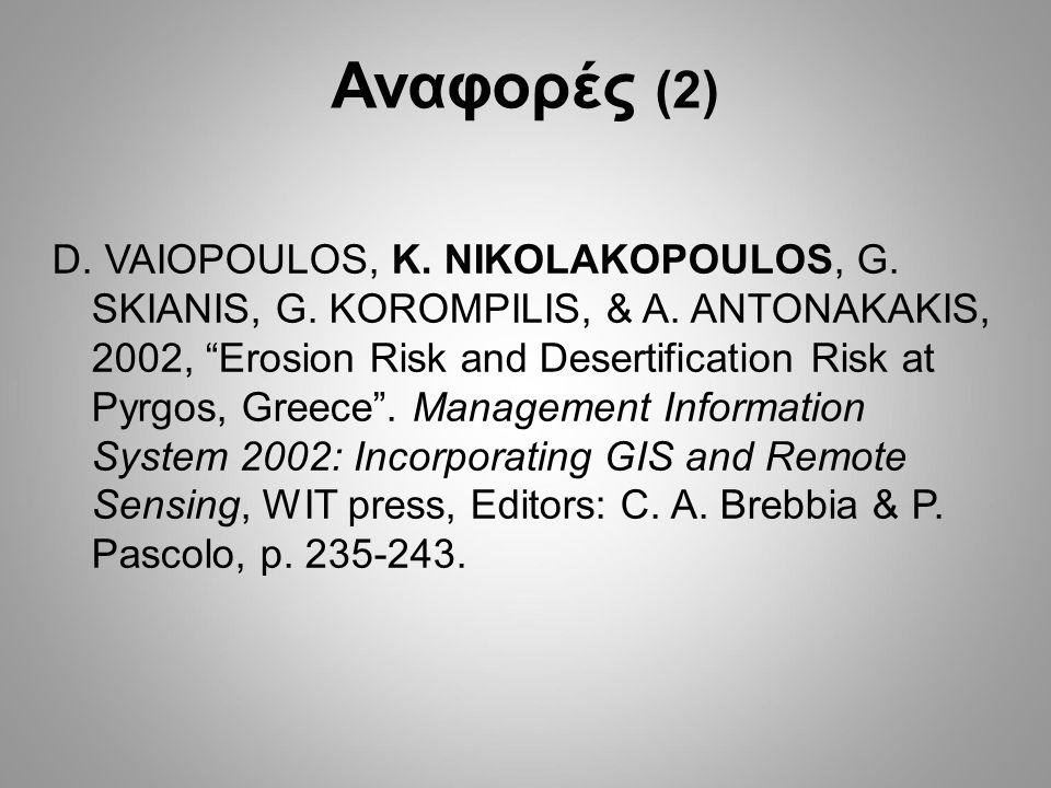 D. VAIOPOULOS, K. NIKOLAKOPOULOS, G. SKIANIS, G.
