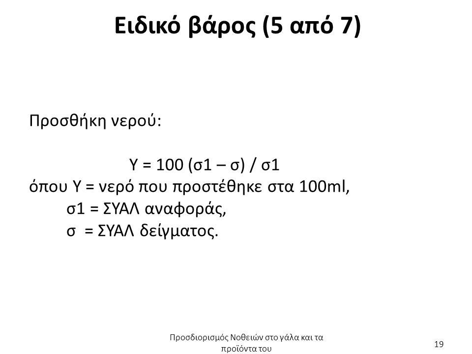 Ειδικό βάρος (5 από 7) Προσθήκη νερού: Υ = 100 (σ1 – σ) / σ1 όπου Υ = νερό που προστέθηκε στα 100ml, σ1 = ΣΥΑΛ αναφοράς, σ = ΣΥΑΛ δείγματος.