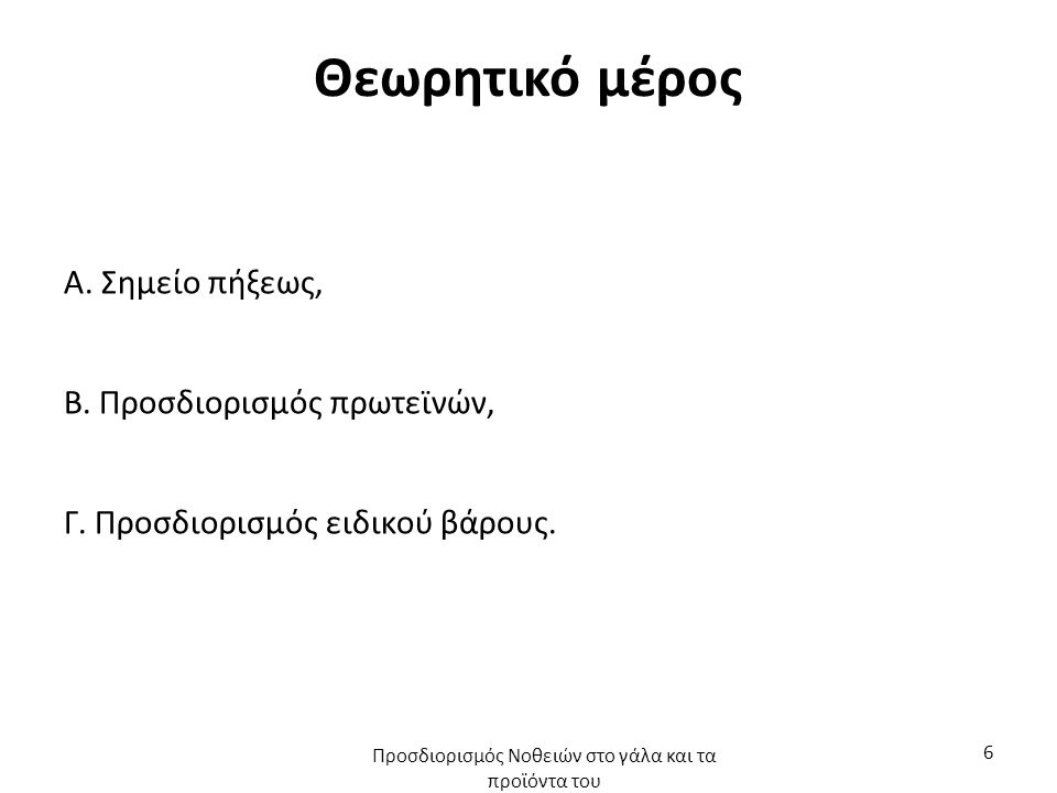 Θεωρητικό μέρος Α. Σημείο πήξεως, Β. Προσδιορισμός πρωτεϊνών, Γ.