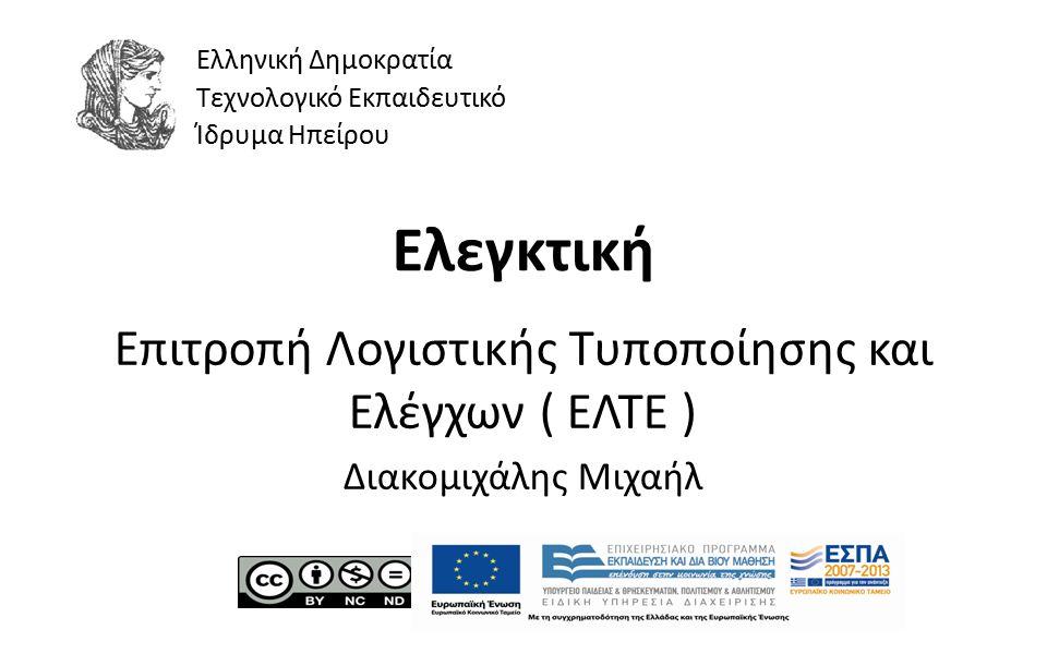 1 Ελεγκτική Επιτροπή Λογιστικής Τυποποίησης και Ελέγχων ( ΕΛΤΕ ) Διακομιχάλης Μιχαήλ Ελληνική Δημοκρατία Τεχνολογικό Εκπαιδευτικό Ίδρυμα Ηπείρου
