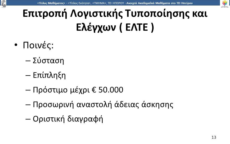 1313 -,, ΤΕΙ ΗΠΕΙΡΟΥ - Ανοιχτά Ακαδημαϊκά Μαθήματα στο ΤΕΙ Ηπείρου Επιτροπή Λογιστικής Τυποποίησης και Ελέγχων ( ΕΛΤΕ ) Ποινές: – Σύσταση – Επίπληξη – Πρόστιμο μέχρι € 50.000 – Προσωρινή αναστολή άδειας άσκησης – Οριστική διαγραφή 13