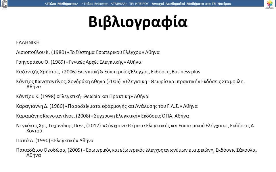 1818 -,, ΤΕΙ ΗΠΕΙΡΟΥ - Ανοιχτά Ακαδημαϊκά Μαθήματα στο ΤΕΙ Ηπείρου Βιβλιογραφία ΕΛΛΗΝΙΚΗ Αισιοπούλου Κ.