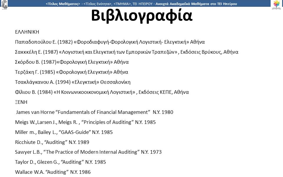 1919 -,, ΤΕΙ ΗΠΕΙΡΟΥ - Ανοιχτά Ακαδημαϊκά Μαθήματα στο ΤΕΙ Ηπείρου Βιβλιογραφία ΕΛΛΗΝΙΚΗ Παπαδοπούλου Ε. (1982) «Φοροδιαφυγή-Φορολογική Λογιστική- Ελε