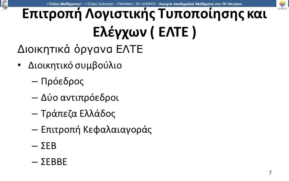 8 -,, ΤΕΙ ΗΠΕΙΡΟΥ - Ανοιχτά Ακαδημαϊκά Μαθήματα στο ΤΕΙ Ηπείρου Επιτροπή Λογιστικής Τυποποίησης και Ελέγχων ( ΕΛΤΕ ) 8 ΕΛΤΕ ΣΛΟΤ (λογιστικοί κανόνες) Αντιπρ/δος ΕΛΤΕ 4 μέλη ΣΠΕ (Ποιοτικός έλεγχος) Αντιπρ/δος ΕΛΤΕ 1 δικαστικός 1 μέλος του ΣΛΟΤ ΕΚΤΕΛΕΣΤΙΚΗ ΓΡΑΜΜΑΤΕΙΑ (υποβοήθηση Δ.Σ.) Οργανόγραμμα ΕΛΤΕ