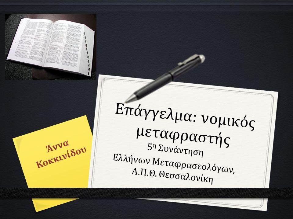 Επιστρέφουμε στη νομική μετάφραση: 0 Η απαιτούμενη κατάρτιση του νομικού μεταφραστή εξαρτάται από το εύρος της έννοιας και της πραγματικότητας της νομικής μετάφρασης, καθώς και από το τι είναι ένα νομικό κείμενο και συνεπώς ένα νομικό μετάφρασμα.