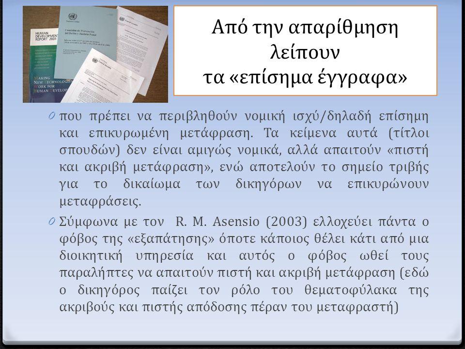 Από την απαρίθμηση λείπουν τα «επίσημα έγγραφα» 0 που πρέπει να περιβληθούν νομική ισχύ/δηλαδή επίσημη και επικυρωμένη μετάφραση. Τα κείμενα αυτά (τίτ