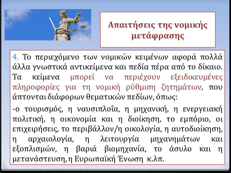 Απαιτήσεις της νομικής μετάφρασης 4. Το περιεχόμενο των νομικών κειμένων αφορά πολλά άλλα γνωστικά αντικείμενα και πεδία πέρα από το δίκαιο. Τα κείμεν