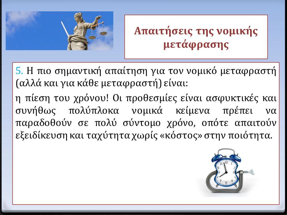 Απαιτήσεις της νομικής μετάφρασης 5.