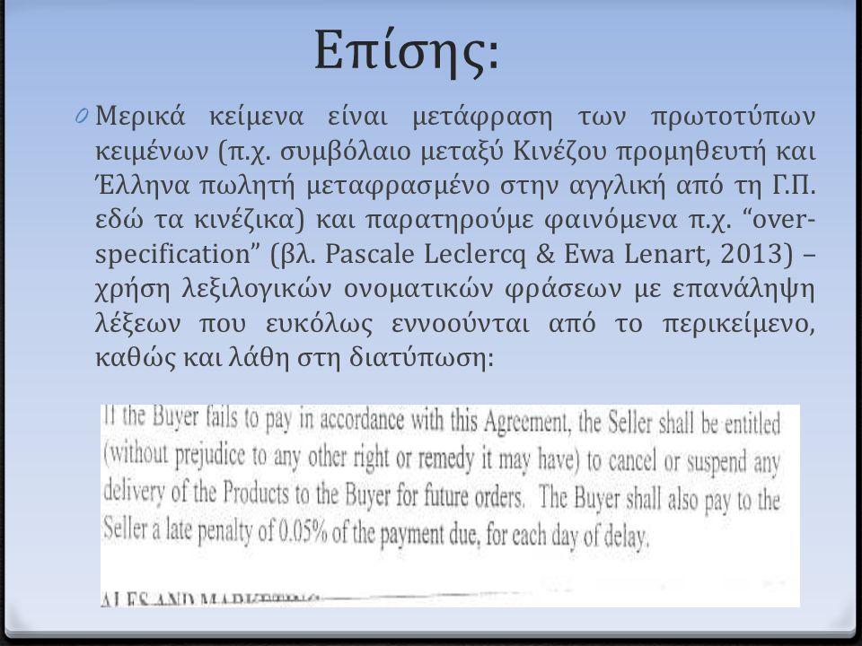 Επίσης: 0 Μερικά κείμενα είναι μετάφραση των πρωτοτύπων κειμένων (π.χ. συμβόλαιο μεταξύ Κινέζου προμηθευτή και Έλληνα πωλητή μεταφρασμένο στην αγγλική