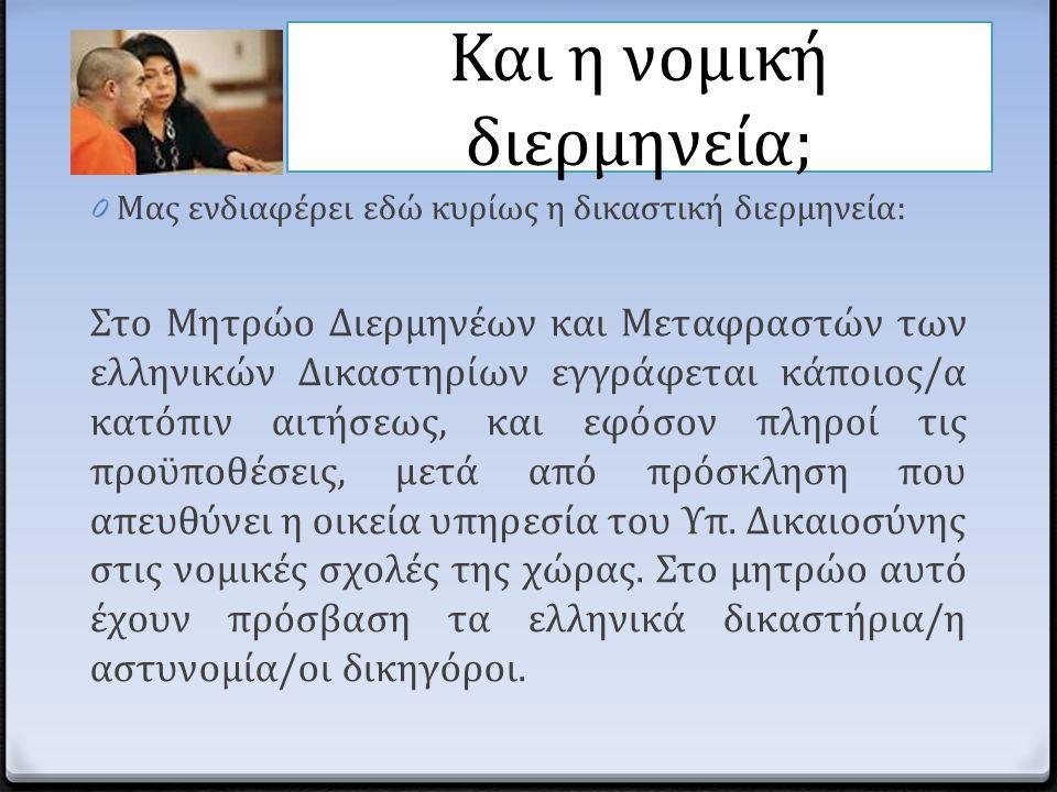 Και η νομική διερμηνεία; 0 Μας ενδιαφέρει εδώ κυρίως η δικαστική διερμηνεία: Στο Μητρώο Διερμηνέων και Μεταφραστών των ελληνικών Δικαστηρίων εγγράφετα