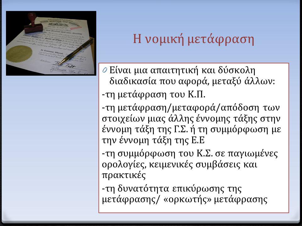 H νομική μετάφραση 0 Είναι μια απαιτητική και δύσκολη διαδικασία που αφορά, μεταξύ άλλων: -τη μετάφραση του Κ.Π.