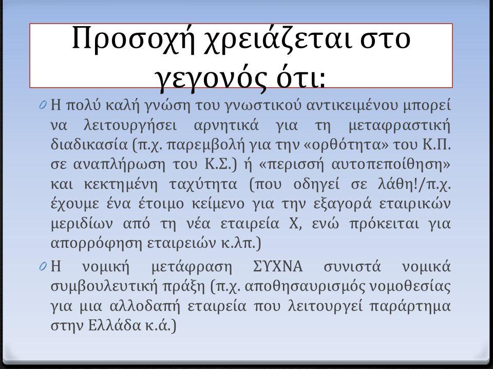 Προσοχή χρειάζεται στο γεγονός ότι: 0 Η πολύ καλή γνώση του γνωστικού αντικειμένου μπορεί να λειτουργήσει αρνητικά για τη μεταφραστική διαδικασία (π.χ