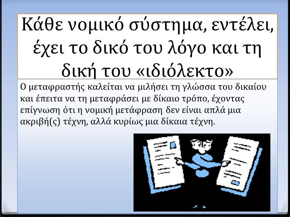 Κάθε νομικό σύστημα, εντέλει, έχει το δικό του λόγο και τη δική του «ιδιόλεκτο» Ο μεταφραστής καλείται να μιλήσει τη γλώσσα του δικαίου και έπειτα να