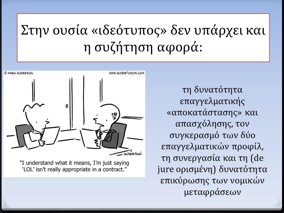 Στην ουσία «ιδεότυπος» δεν υπάρχει και η συζήτηση αφορά: τη δυνατότητα επαγγελματικής «αποκατάστασης» και απασχόλησης, τον συγκερασμό των δύο επαγγελματικών προφίλ, τη συνεργασία και τη (de jure ορισμένη) δυνατότητα επικύρωσης των νομικών μεταφράσεων