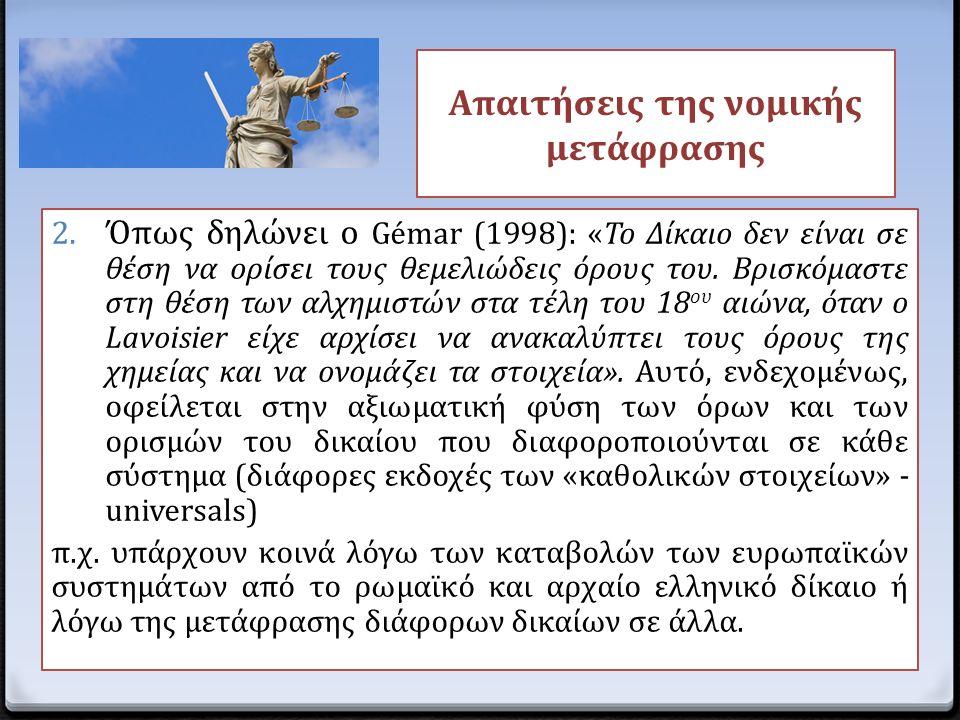 Απαιτήσεις της νομικής μετάφρασης 2. Όπως δηλώνει ο Gémar (1998): «Το Δίκαιο δεν είναι σε θέση να ορίσει τους θεμελιώδεις όρους του. Βρισκόμαστε στη θ