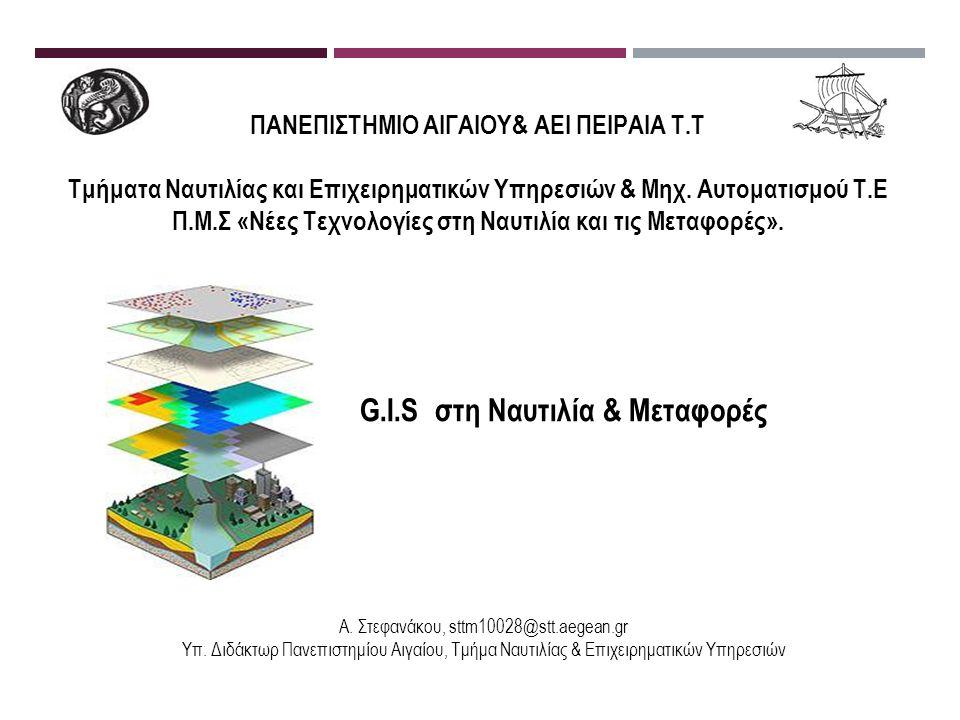 Σκοπός Σεμιναρίων  Παροχή γνώσεων και δεξιοτήτων σχετικά με την εκμάθηση των βασικών εννοιών, των συστατικών, του τρόπου λειτουργίας και των δεξιοτήτων των Γεωγραφικών Συστημάτων Πληροφοριών (Geographic Information Systems-G.I.S), την εξοικείωση με την αναγνώριση, αξιολόγηση και διαχείριση προβλημάτων που σχετίζονται με το χώρο, και την αντιμετώπιση των G.I.S ως εργαλείου επίλυσης τέτοιων προβλημάτων.