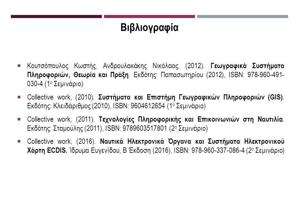 Βιβλιογραφία  Κουτσόπουλος Κωστής, Ανδρουλακάκης Νικόλαος, (2012).