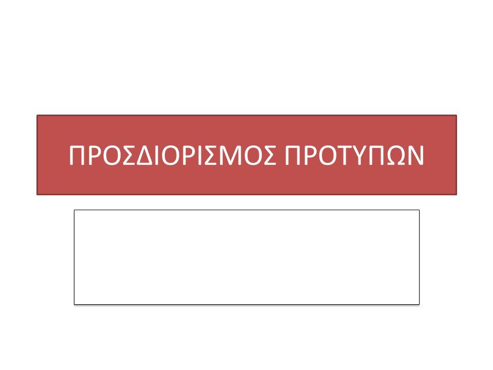ΠΡΟΣΔΙΟΡΙΣΜΟΣ ΠΡΟΤΥΠΩΝ