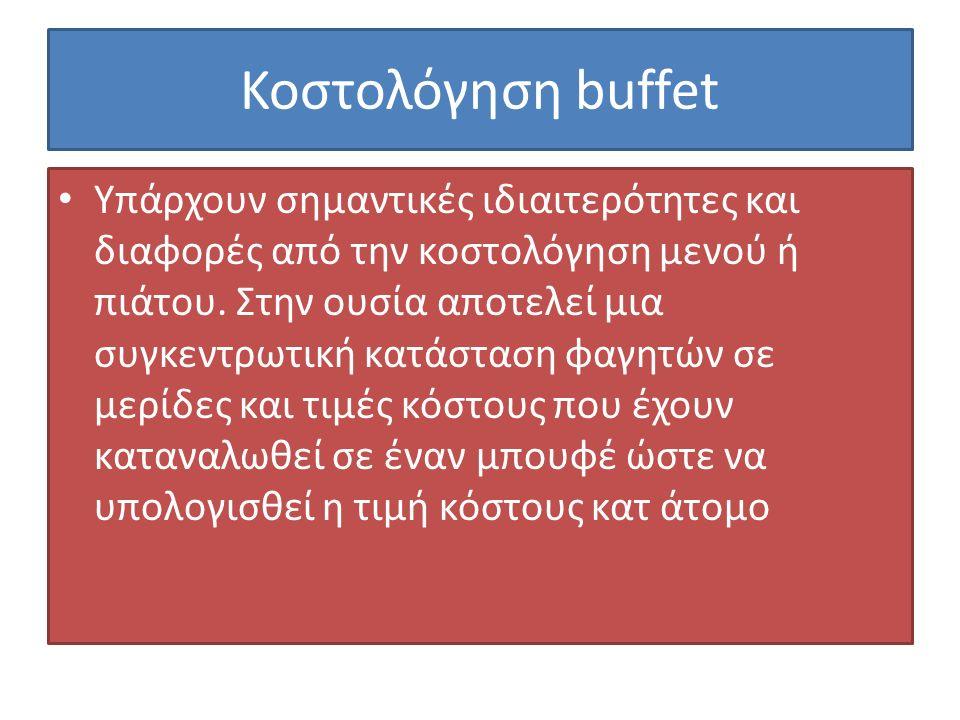 Κοστολόγηση buffet Υπάρχουν σημαντικές ιδιαιτερότητες και διαφορές από την κοστολόγηση μενού ή πιάτου.